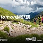 Salomon十二月训练营-深圳梧桐山站