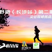 Ultimate Direction越野跑(长沙站)第二期 - 尖谷双峰挑战赛