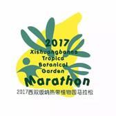 2017西双版纳热带植物园马拉松