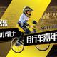 雅居乐郑州「小小骑士」自行车嘉年华