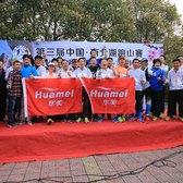 2016中国.南北湖跑山赛(春季)