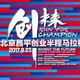 创未来·北京昌平创业半程马拉松