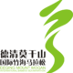 德清莫干山国际竹海马拉松赛