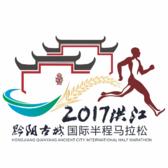 2017洪江黔阳古城国际半程马拉松