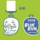 海洋天堂 BLUE RUN 爱心公益跑