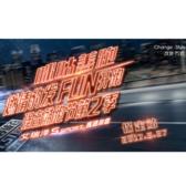 2017 奇瑞汽车•咪咕善跑强音酷跑节第二季 -保定站