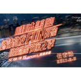 2017 奇瑞汽车•咪咕善跑强音酷跑节第二季 -长春站