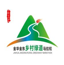 中国山水四项 ·金华金东乡村绿道马拉松