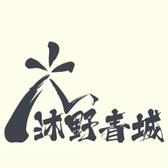 2017青城山国际越野挑战赛