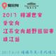 榕湖世家 2017 爱定向·江苏定向越野巡回赛 ——靖江站