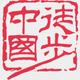 徒步中国兴隆•明长城全国徒步大会