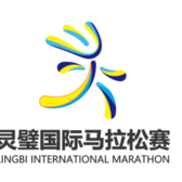灵璧国际马拉松