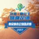 2017 南京城市定向挑战赛