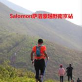 醉美九连尖越野赛 -Salomon萨洛蒙越野南京站
