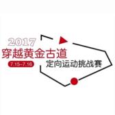 2017 穿越黄金古道定向运动挑战赛