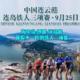 中国连云港连岛铁人三项赛