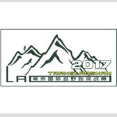 凯乐石 2017 南京国际越野挑战赛