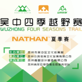 2017 吴中四季越野•NATHAN夏季赛(穹窿山)