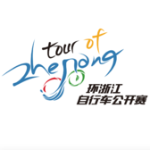 2017 第六届环浙江自行车公开赛(文成站)中华第一高瀑·百丈漈爬坡赛