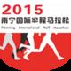 南宁国际半程马拉松
