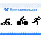 2017 巴彦淖尔国际铁人三项赛