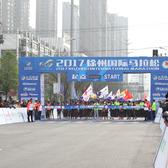2017徐州国际马拉松(首届)1