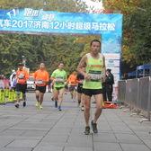 2017济南12小时超级马拉松赛