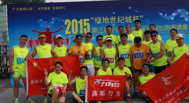 2015.5.24第三届泰州环天德湖长跑赛(1)!