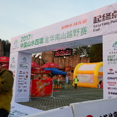 2017南山越野赛