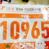 2016中山国际马拉松赛