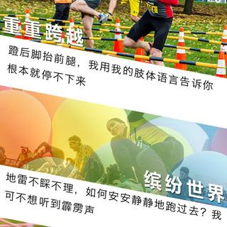 Lady Go 5KM 女士健康公益跑