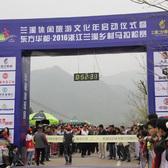2016兰溪马拉松