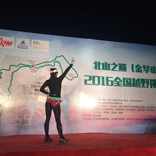 北山之巅•2016金华越野挑战赛