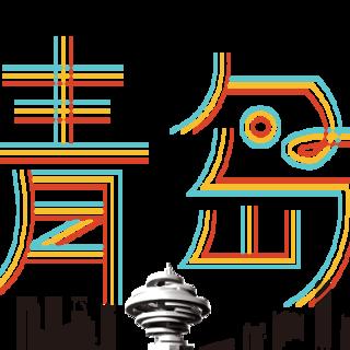2014李宁10K路跑赛青岛站(官方授权预报名)