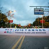 2016千岛湖马拉松官方摄影 - 金晋(起点)
