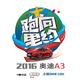 奥迪A3·腾讯体育跑向里约-深圳站