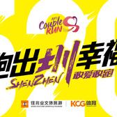 The Couple Run 幸福跑 深圳站