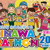 2015 冲绳马拉松赛事周边