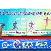 2016福州12小时跑友风采