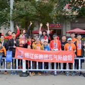 瓯江乐跑团私补点-36公里