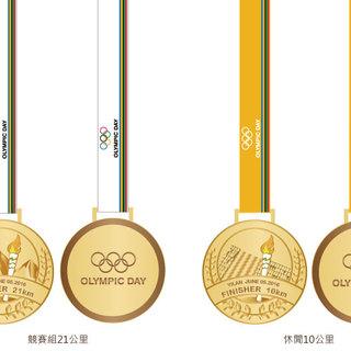 2016 国际奥林匹克路跑
