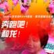 2016和龙国际半程马拉松