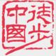 徒步中国•黔西南兴义万峰林国际持杖徒步大会