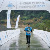 2017 宁海越野挑战赛(Ninghai Classic)