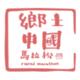 乡土中国马拉松