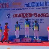 东山国际半程山地马拉松
