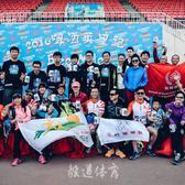 2016啤酒英里跑北京站