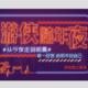 2017 游侠跨年夜行徒步