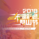 2018武汉东湖彩色登山节暨越野赛