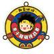 野蛮娃娃亲子障碍挑赛·北京站